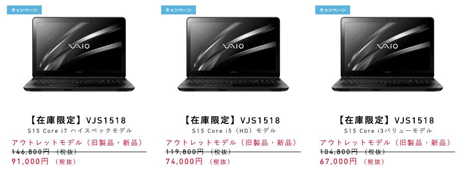 【在庫限定】VAIO(バイオ)「破格・激安」アウトレットセール