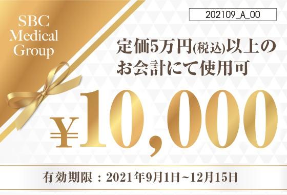 【5万円以上限定】湘南美容外科「10,000円OFF」割引クーポン