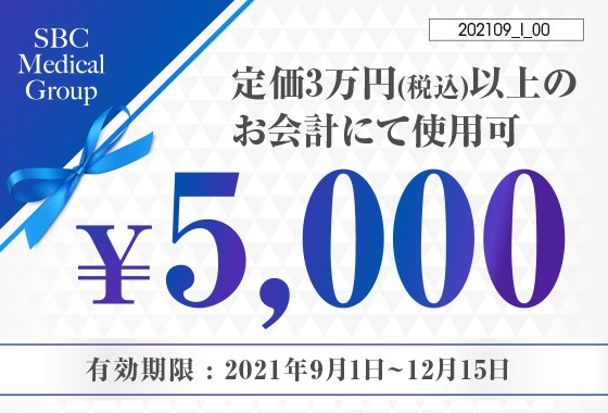 【3万円以上限定】湘南美容外科「5,000円OFF」割引クーポン
