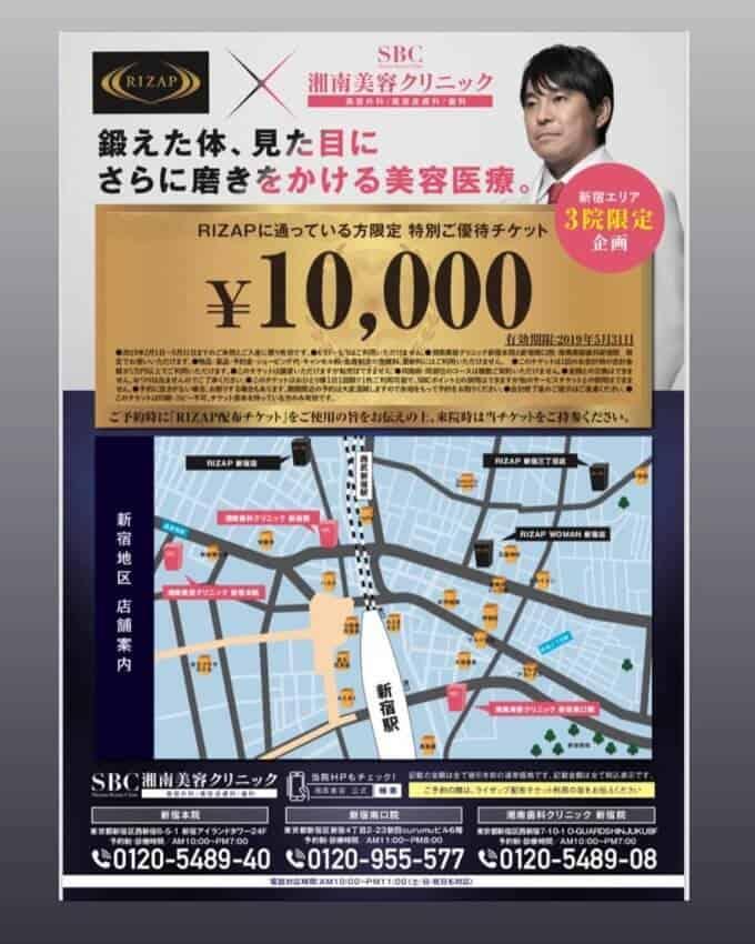 【ライザップ限定】湘南美容クリニック「1万円OFF」新宿エリア割引キャンペーン