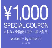 【ゾゾタウン限定】資生堂ワタシプラス「1000円OFF」割引クーポン