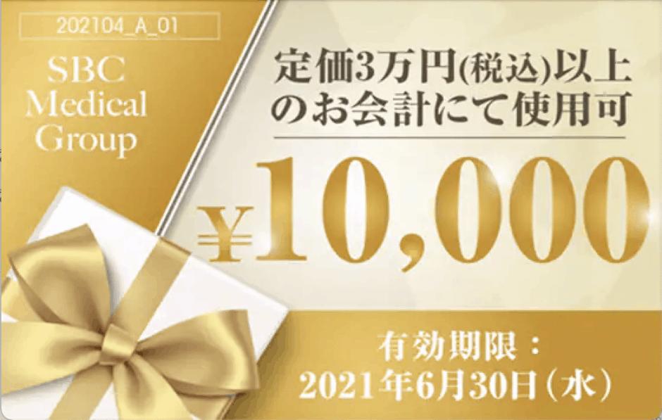 【3万円以上限定】湘南美容外科「10,000円OFF」割引クーポン