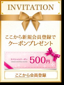 【新規会員登録限定】資生堂ワタシプラス「500円OFF」スペシャルクーポン