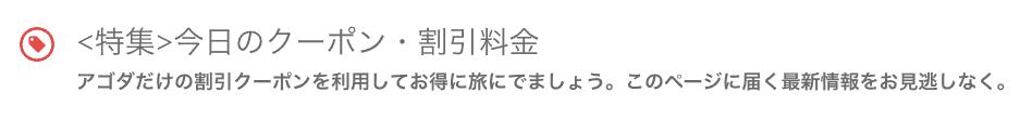 【今日限定】agoda(アゴダ)「5%OFF~10%OFF」割引クーポン