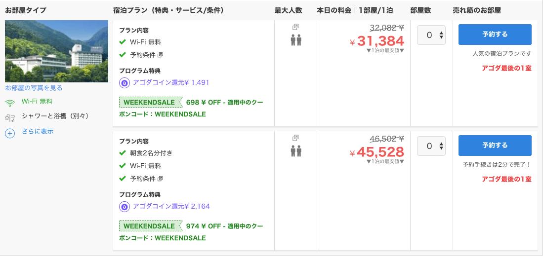 【期間限定】agoda(アゴダ)「最大6%OFF(自動適用)・5~10%OFF(地域限定)」割引クーポン