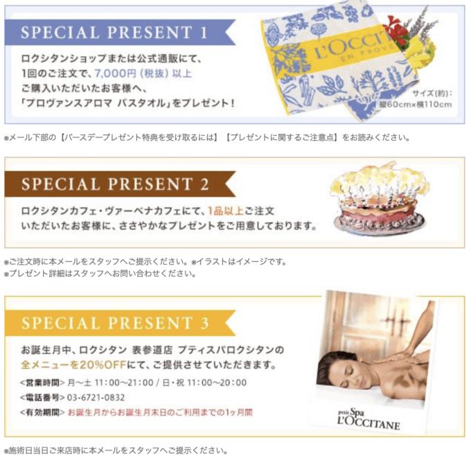 【誕生日月限定】ロクシタン「スペシャルプレゼント」バースデーキャンペーン
