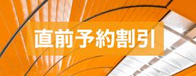【直前予約限定】agoda(アゴダ)「直前割引」キャンペーンセール