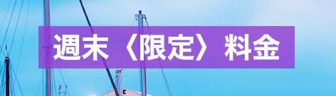 【週末限定】agoda(アゴダ)「週末割引」キャンペーンセール
