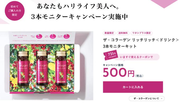 【コラーゲンドリンク限定】資生堂ワタシプラス「初回購入500円」割引クーポン