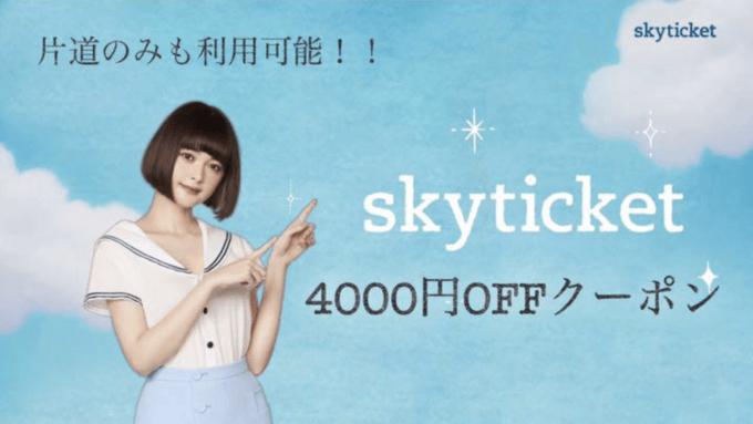 【オークション・フリマ】スカイチケット「4000円OFF」割引クーポン