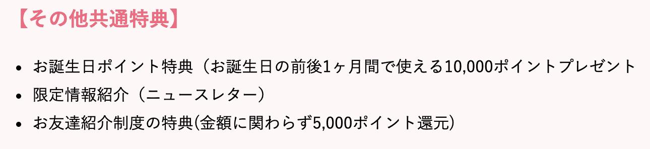 【お友達紹介限定】湘南美容外科「5000円OFF」割引ポイント特典