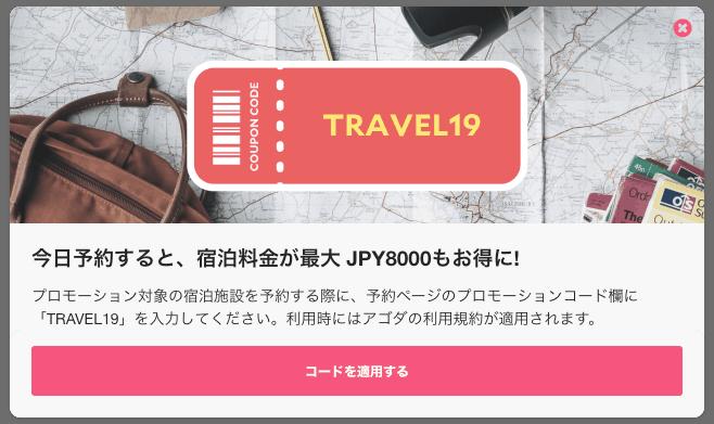 【メルマガ限定プロモーション】agoda(アゴダ)「8000円OFF」割引クーポンコード