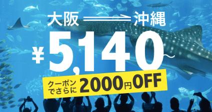 【大阪沖縄間限定】スカイチケット「2000円OFF」クーポンコード