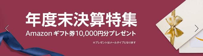 【期間限定】Amazonビジネス「ギフト券1万円分プレゼント」年度末決算キャンペーン