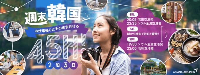 【アシアナ航空限定】スカイチケット「週末韓国2泊3日」お得な海外プラン