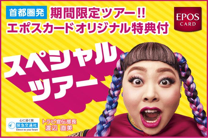 【エポスカード限定】阪急交通社「スペシャルツアー」オリジナル特典