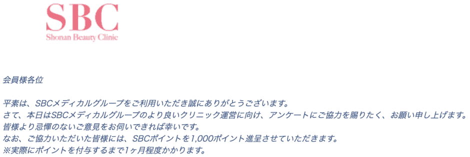 【アンケート回答限定】湘南美容外科「1,000円OFF」割引ポイント特典
