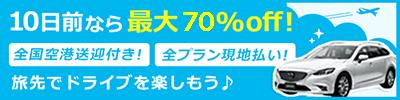 【10日前予約限定】スカイチケットレンタカー「最大70%OFF」割引キャンペーン