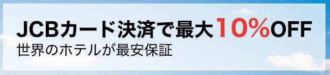 【JCBカード限定】agoda(アゴダ)「最大10%OFF」割引クーポン