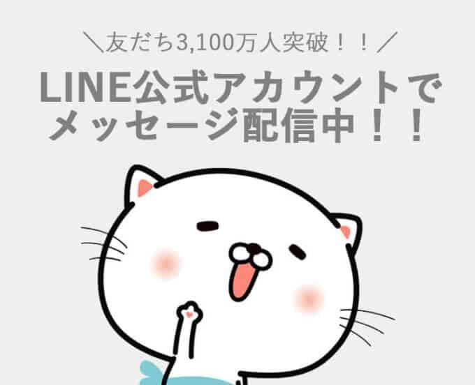 【LINE限定】オルビス(ORBIS)「各種」お得な情報