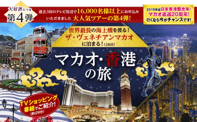 【期間限定】阪急交通社「マカオ・香港」大人気ツアー