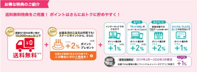 【メンバーズ限定】ファンケル「送料無料・1%OFF・2%OFF」特典