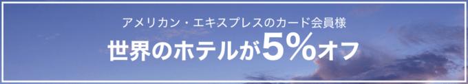【アメリカン・エキスプレスカード限定】agoda(アゴダ)「世界のホテル5%OFF」割引クーポン