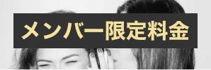 【会員限定】agoda(アゴダ)「メンバー特別料金」割引価格