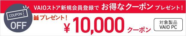 【新規会員登録限定】VAIO(バイオ)「1万円OFF」割引クーポン