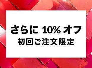 【ストロベリーネット限定】ロクシタン「最大55%OFF+10%OFF」割引セール