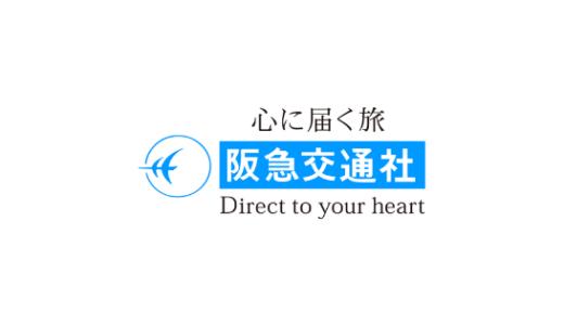 【最新】阪急交通社割引クーポンコード・キャンペーンセールまとめ