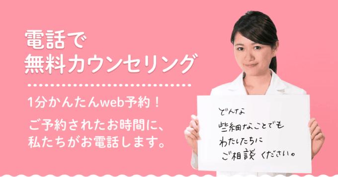 【期間限定】FiNCダイエット家庭教師「無料カウンセリング」キャンペーン