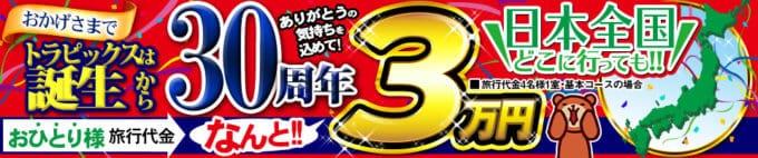 【期間限定】阪急交通社「日本全国3万円」トラピックス30周年キャンペーン