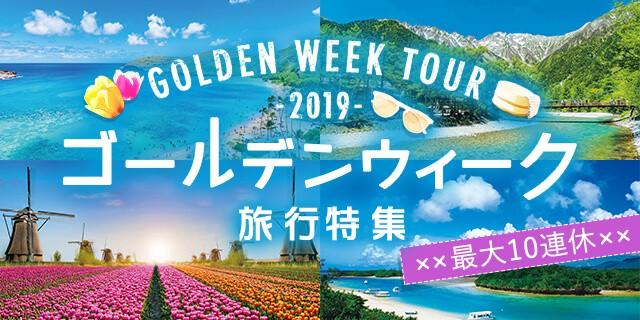 【期間限定】阪急交通社「ゴールデンウィーク」旅行特集