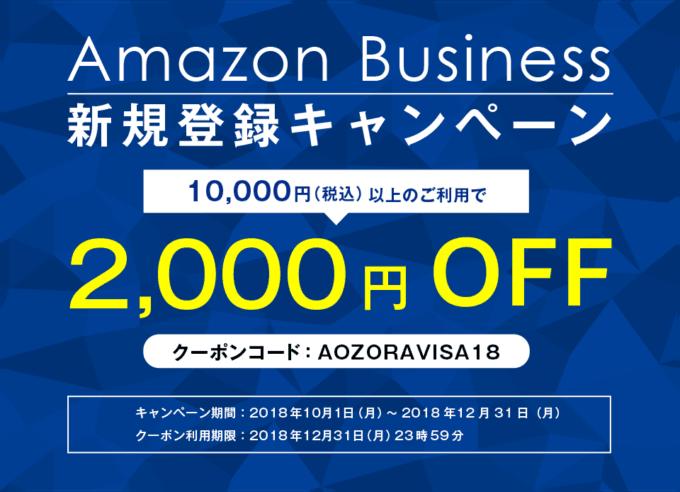 【GMOあおぞらネット銀行限定】Amazonビジネス「最大20%OFF・2000円OFF」割引クーポンコード