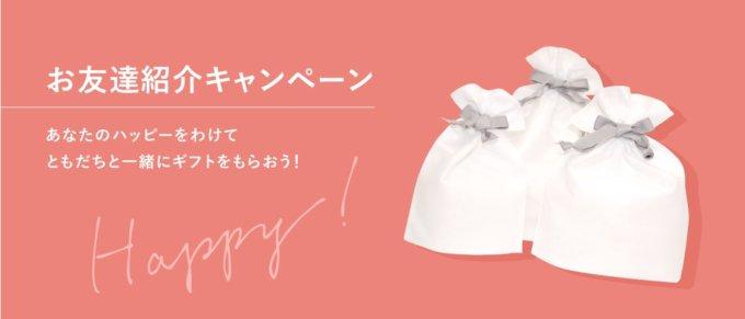 【お友達紹介限定】オルビス(ORBIS)「最大2000円OFF」キャンペーン