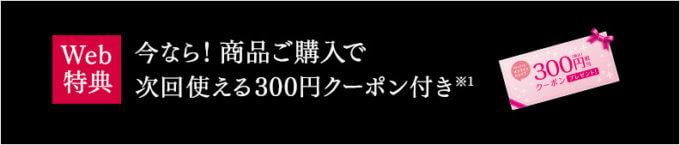 【マキアージュ限定】資生堂ワタシプラス「300円OFF」割引クーポン