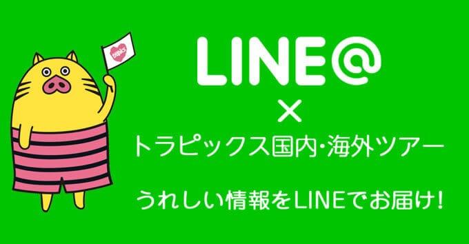 【LINE限定】阪急交通社「各種」お得情報