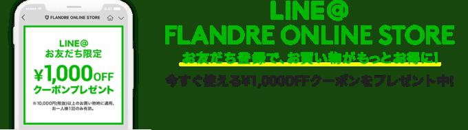 【LINE限定】FLANDRE(フランドル)「1000円OFF」割引クーポン
