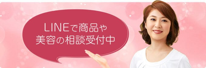 【LINE限定】資生堂ワタシプラス「美容無料相談」受付中