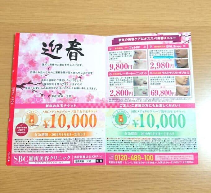 【メルカリ限定】湘南美容外科「1万円OFF・5000円OFF」割引キャンペーン