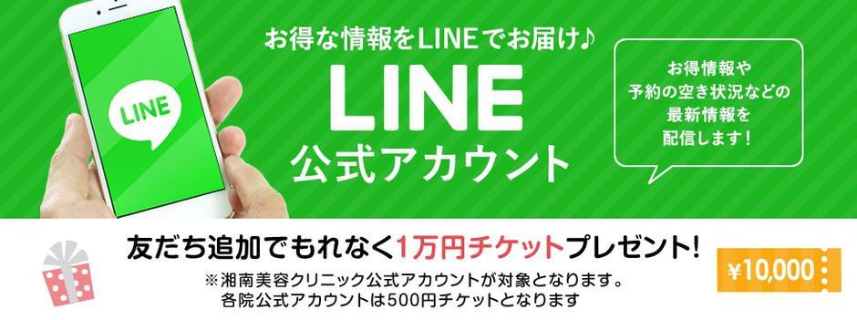 【LINE限定】湘南美容外科「10,000円OFF」割引クーポン