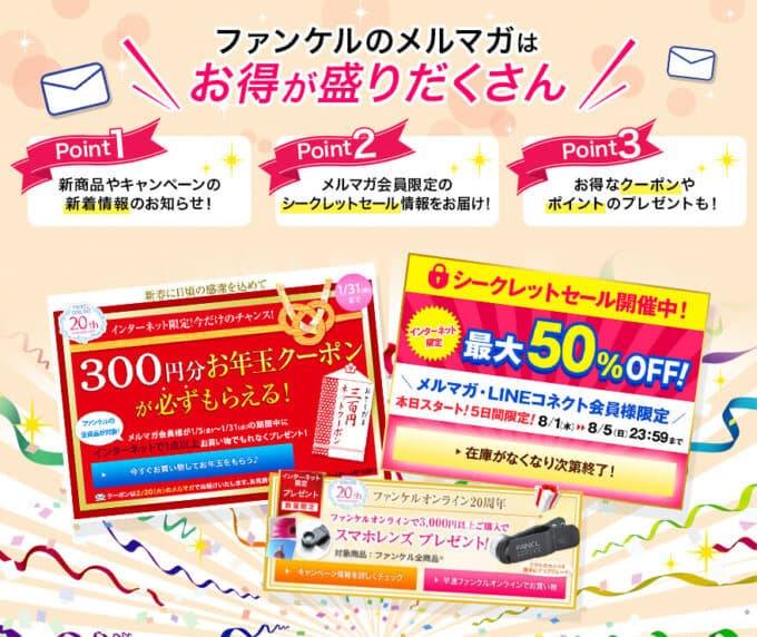 【会員登録限定】ファンケル「メルマガ」シークレットセール・クーポン・ポイント