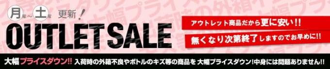 【コスメリンク限定】ロクシタン「アウトレット」セール