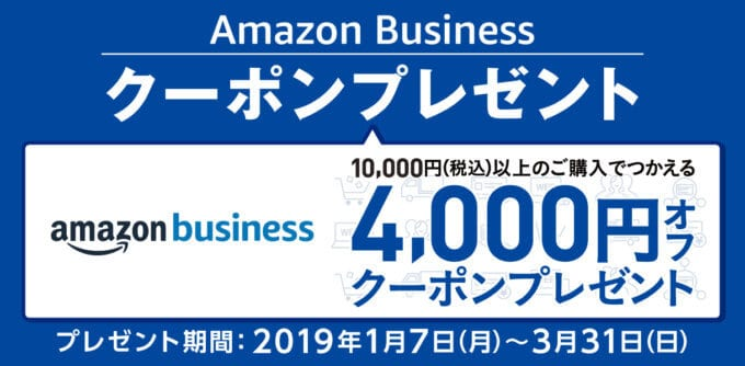 【みずほビジネスデビット限定】Amazonビジネス「最大40%OFF・4000円OFF」割引クーポン