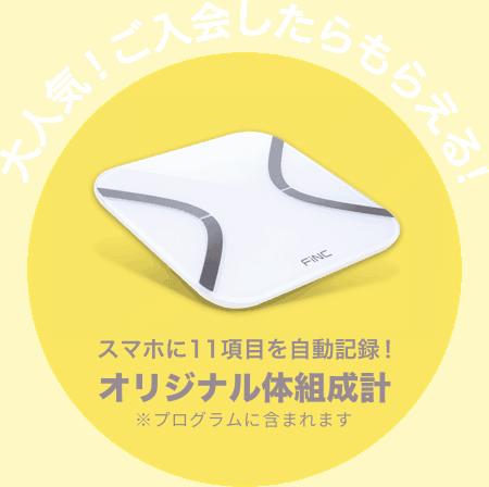 【入会者限定】FiNC(フィンク)「オリジナル体組成計」プレゼント