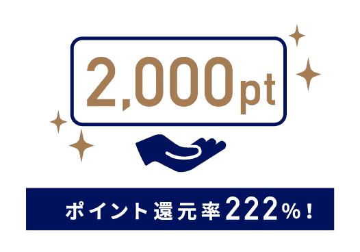 【期間限定】mieru-TV(みえるTV)「2000円OFF」ポイント還元
