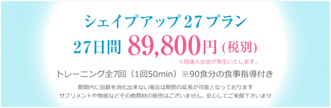 【27日間コース限定】ASPI(アスピ)「89800円」シェイプアップ27キャンペーン