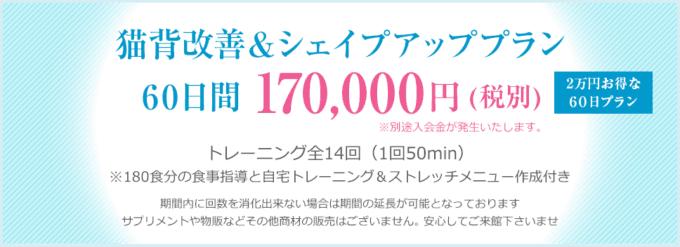 【60日間コース限定】ASPI(アスピ)「17000円」猫背改善&シェイプアップキャンペーン