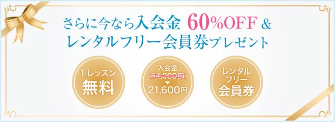 【期間限定】ASPI(アスピ)「1レッスン無料・入会金60%OFF・レンタルフリー会員権」キャンペーン